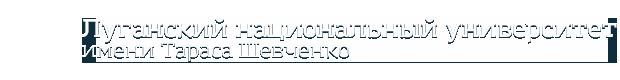 Луганський національний університет імені Тараса Шевченка